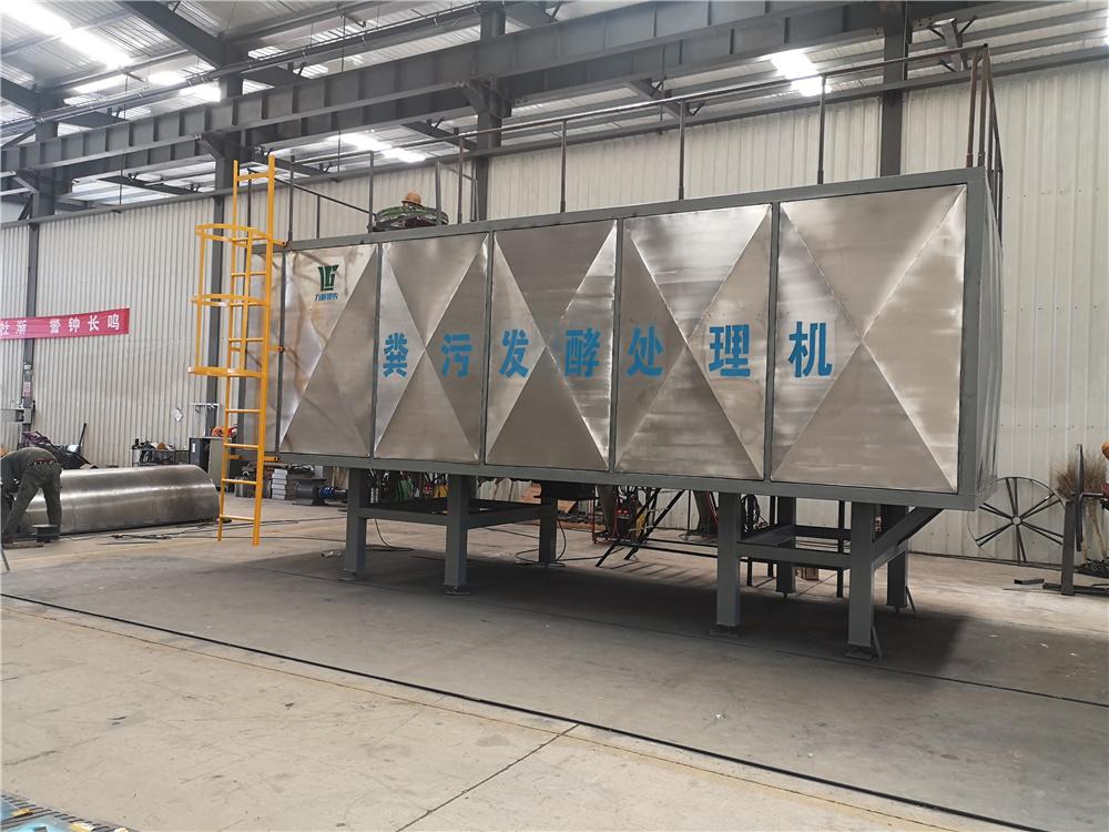 中型粪污快速发酵处理机