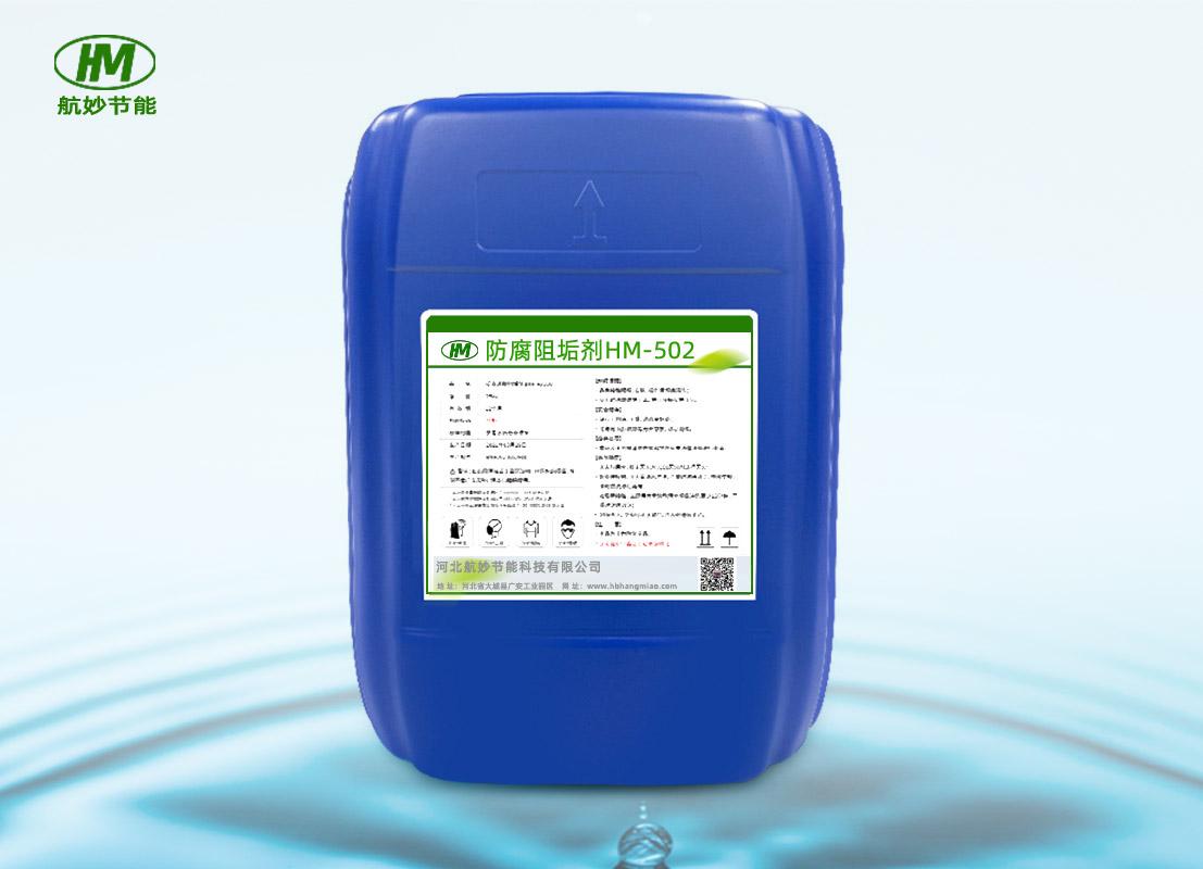 防腐阻垢剂HM-502