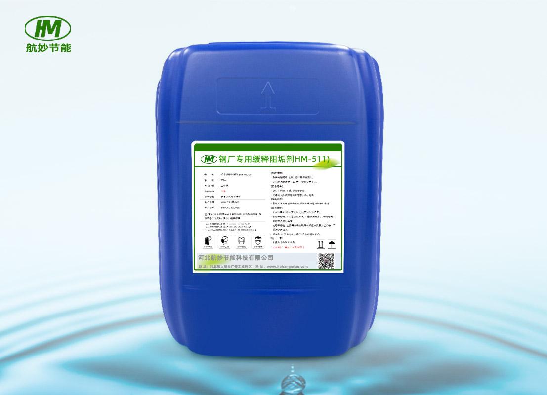 钢厂专用缓释阻垢剂HM-511