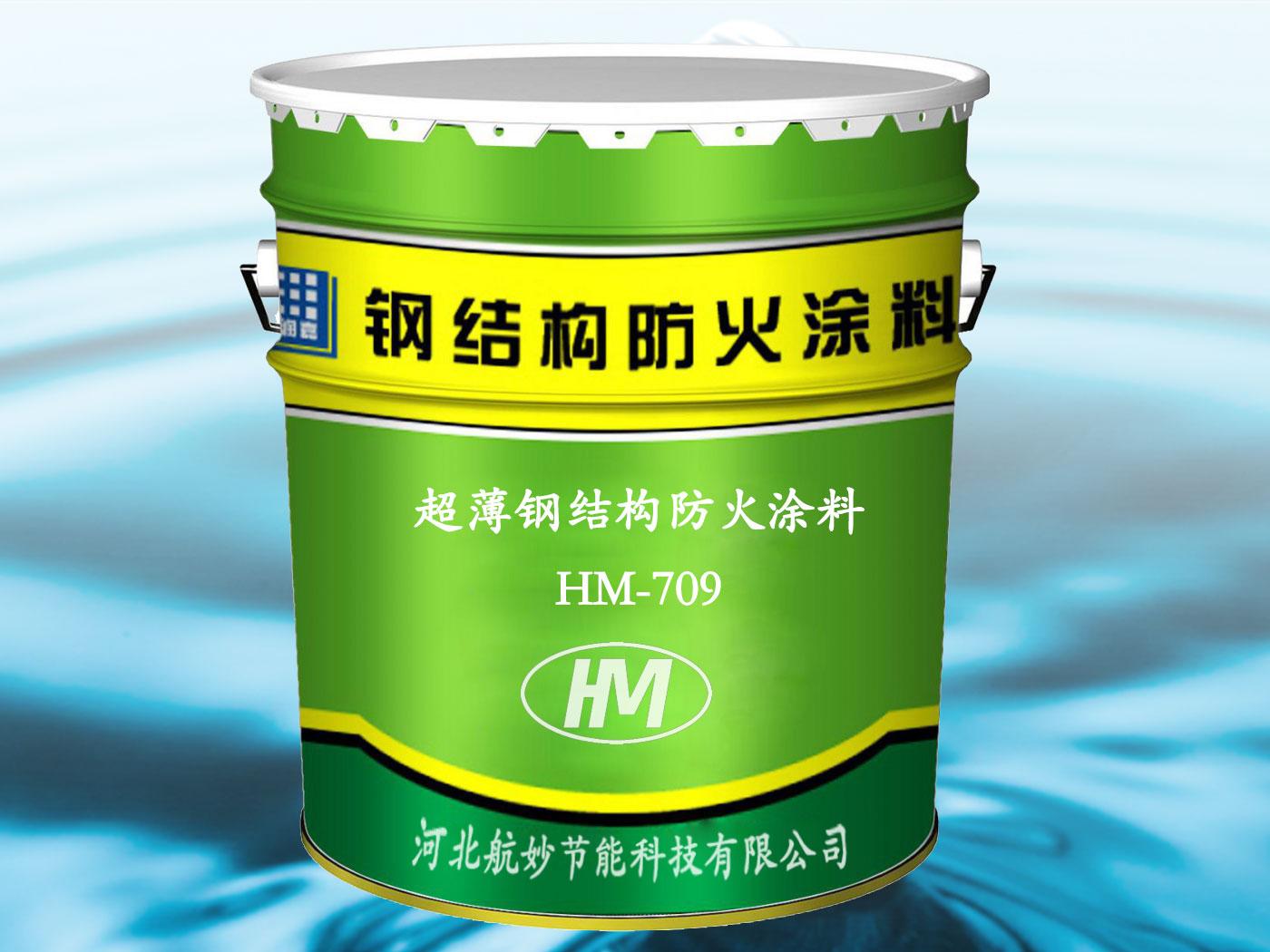 超薄钢结构防火涂料HM-709