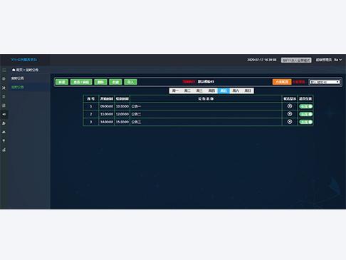 智能音视频网播系统