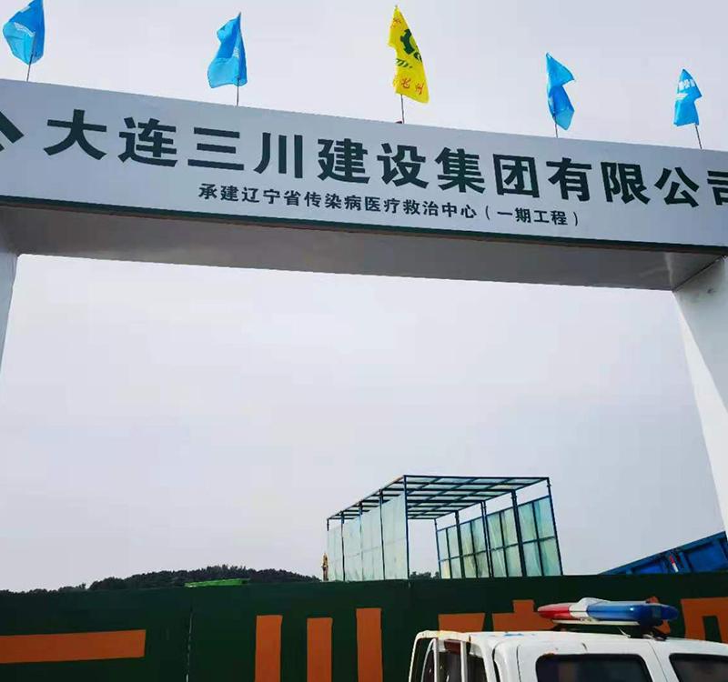 大连三川建设集团有限公司