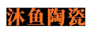 沐鱼陶瓷有限公司