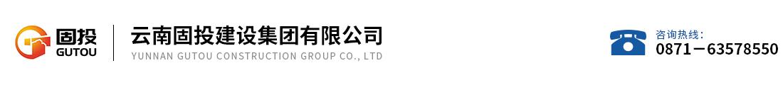 云南固投建設集團有限公司