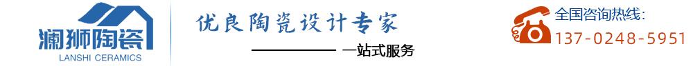 澜狮陶瓷有限公司