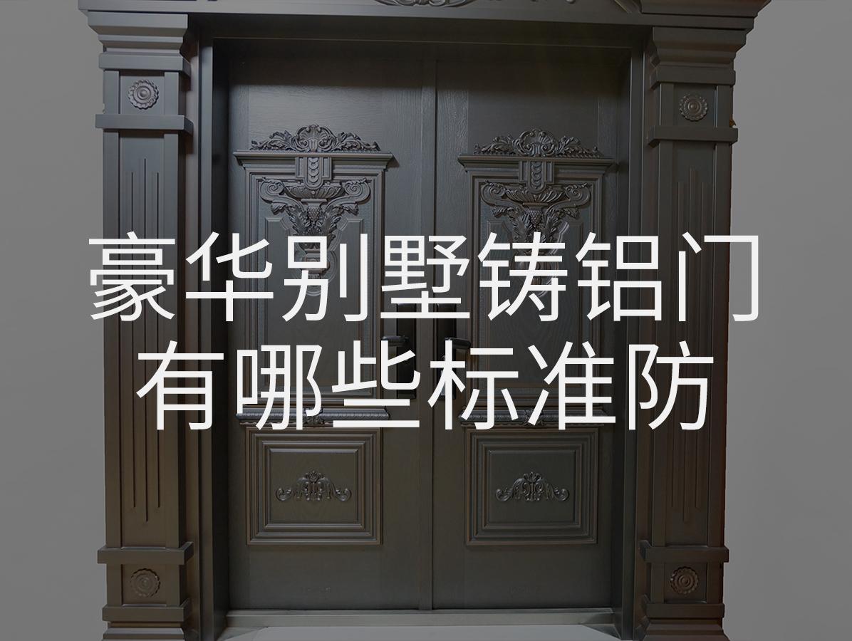豪华别墅铸铝门有哪些标准