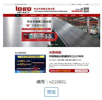 不锈钢水管企业响应式网站模板