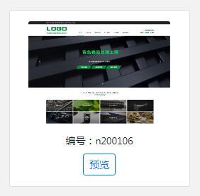 表面处理工程网站模板