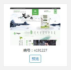 养生/保健/医药网站模板