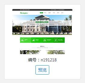景观设计网站模板