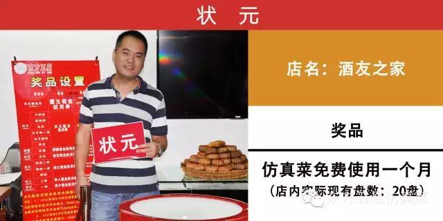 2015年东方五星第二届博饼大会圆满落幕