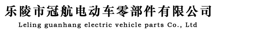 乐陵市冠航电动车零部件有限公司