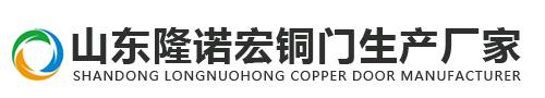 山东隆诺宏铜门生产厂家