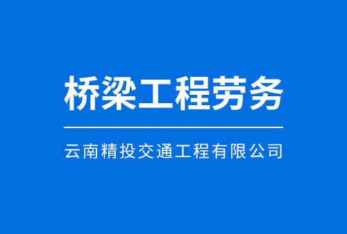 云南桥梁工程劳务输出