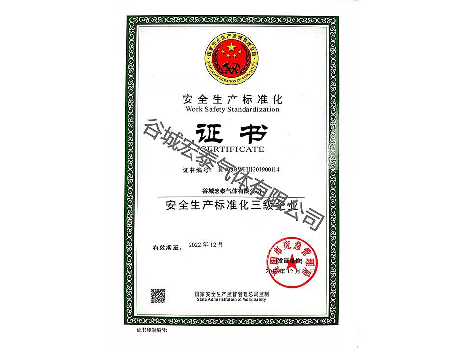 安全生产标准化三级达标证书