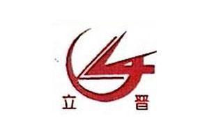 湖北立晋钢铁集团有限公司