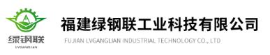 福建绿钢联工业科技有限公司