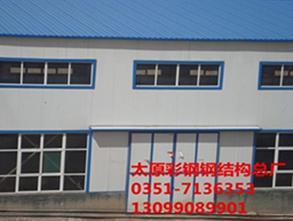 彩钢钢结构厂房库房的制作安装