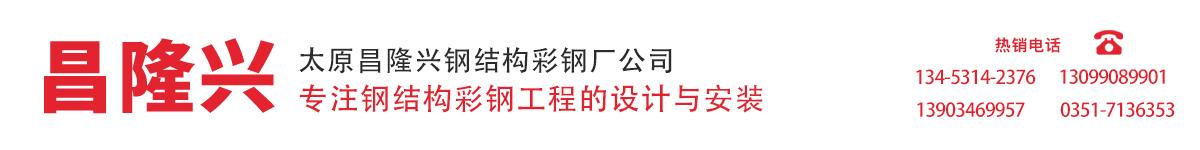 昌隆兴彩钢厂