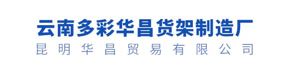 云南多彩华昌货架制造厂