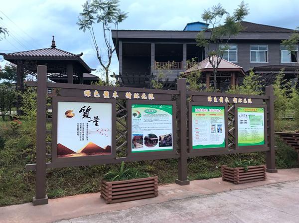 楚雄州人民活动场所(塑木宣传栏)