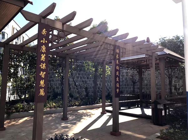 楚雄小区塑木廊架