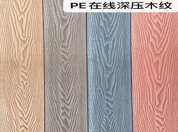 PE在线深压木纹