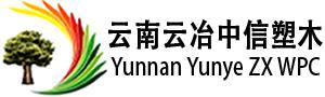 云南中信塑木制造厂