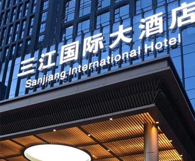 福州三江国际大酒店