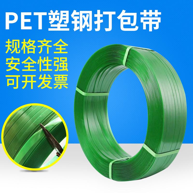 绿色pet塑钢带