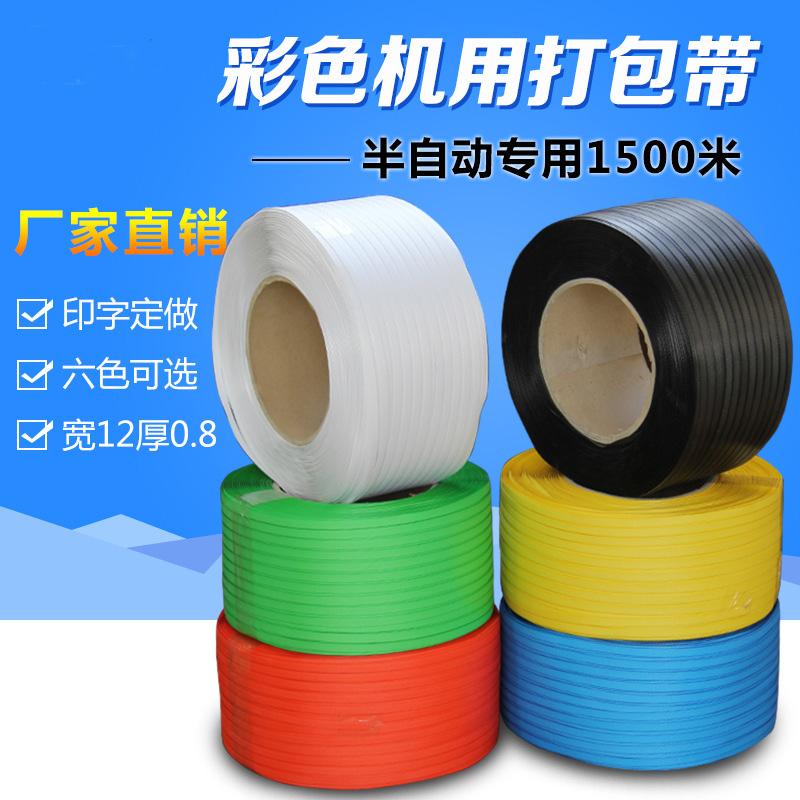 彩色机打包带