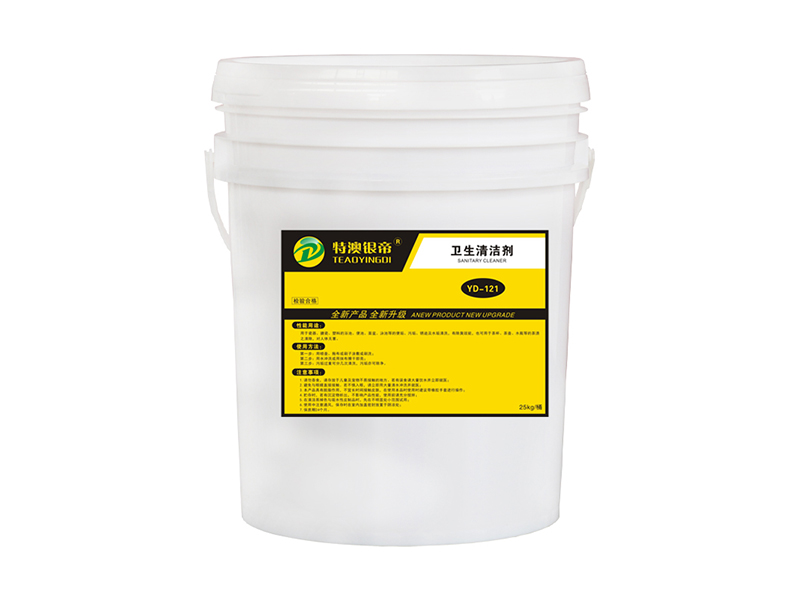 卫生清洁剂 YD-121