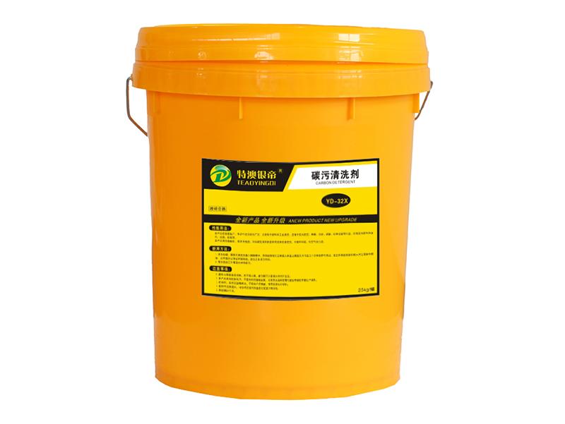碳污清洗剂 YD-32X