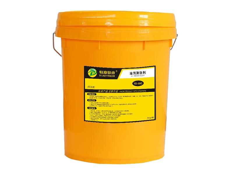 油污清洗剂 YD-80C