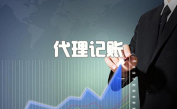 贵阳代理记账:代理记账会计一般怎么应对职业风险?