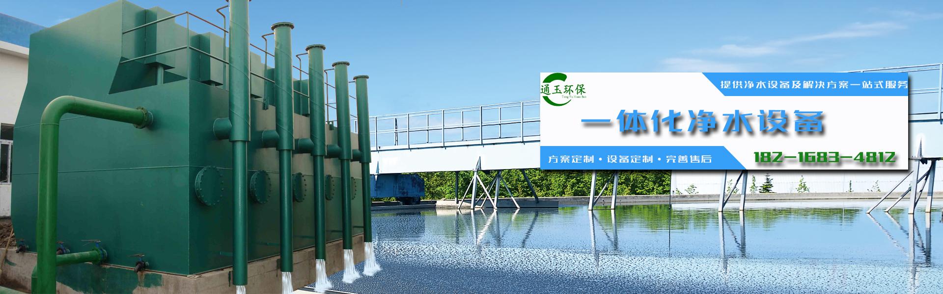 贵州污水处理设备