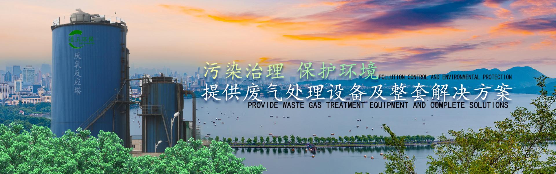 贵州废气处理