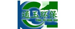 贵州通玉环保工程有限公司