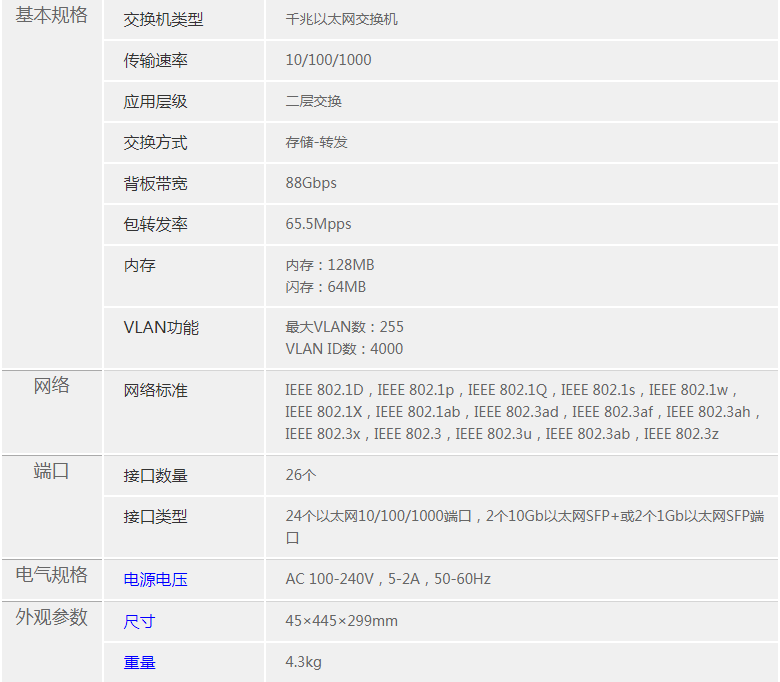 北京Cisco交换机