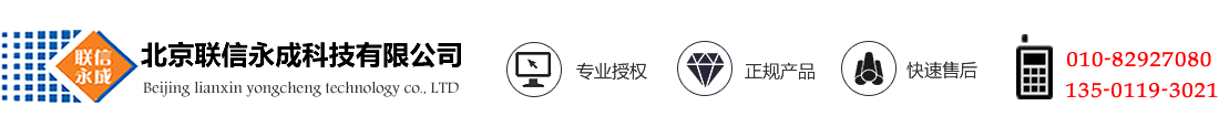 北京联信永成科技有限公司