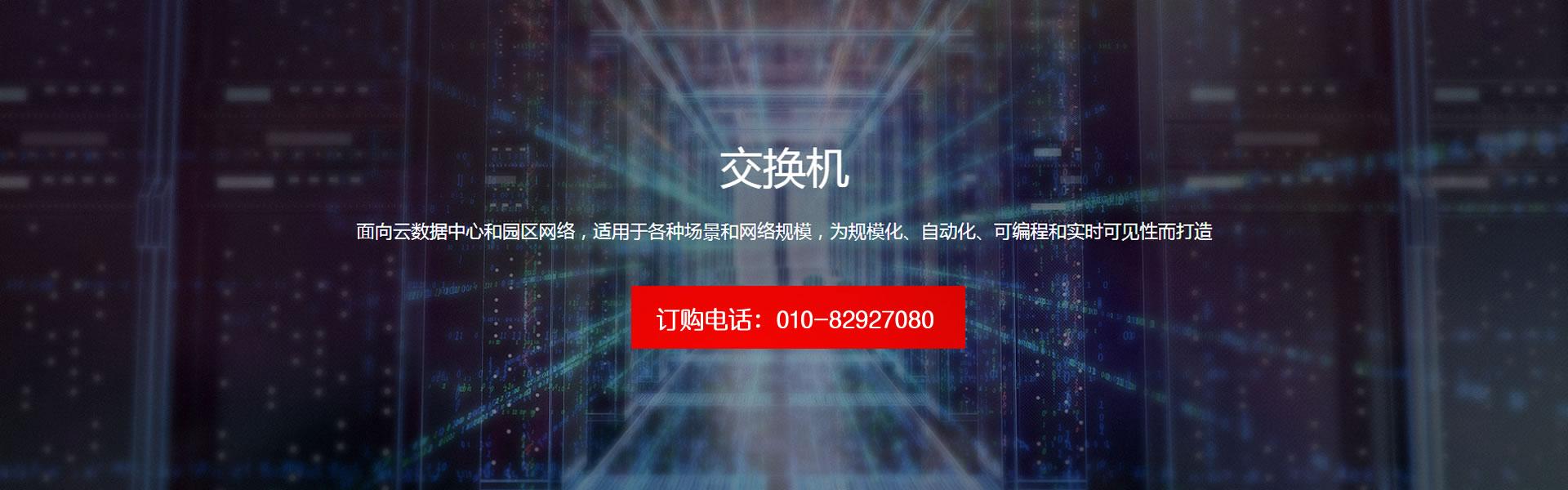 北京华为交换机代理商