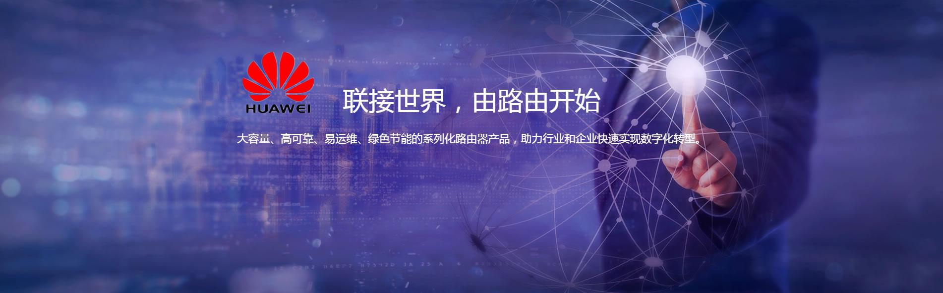北京华为路由器代理商