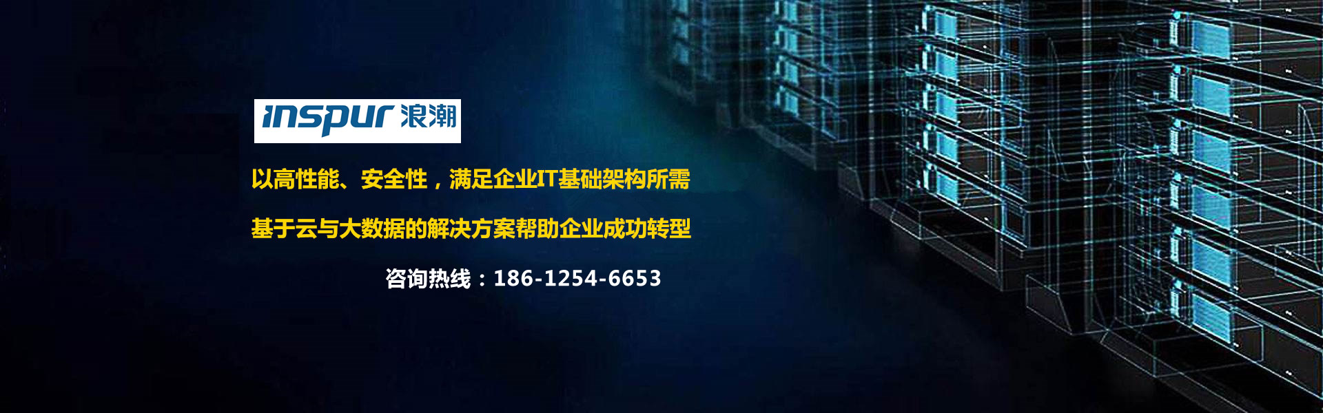 北京浪潮服务器代理商
