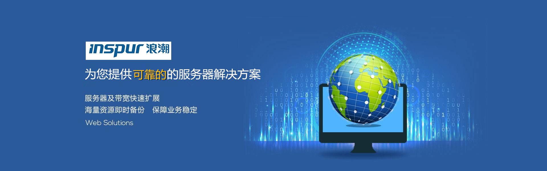 北京浪潮服务器渠道