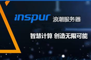 北京浪潮服务器总代理