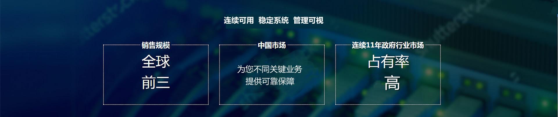 北京浪潮服务器