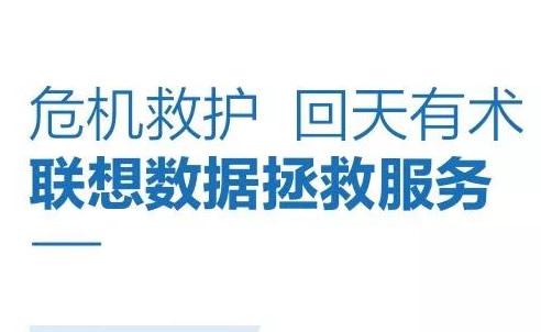 北京联想服务器 联想数据安全解决方案------数据拯救服务