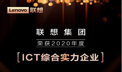 恭喜!联想服务器收割2020中国ICT两项大奖