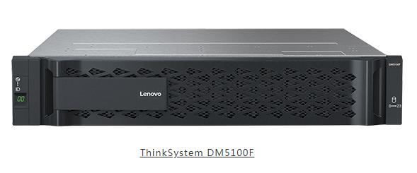 联想凌拓联合联想企业科技集团推出ThinkSystem DM5100F全闪存阵列