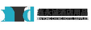 重庆鑫永诚酒店用品有限公司